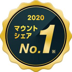 2020 マウントシェア No.1
